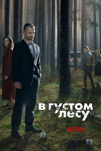 Сериал: В густом лесу