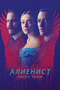 Сериал - Алиенист: Ангел Тьмы