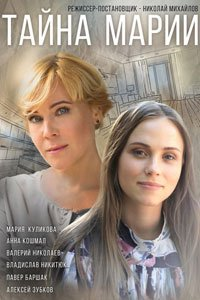 Сериал: Тайна Марии