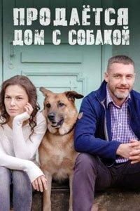 Сериал: Продается дом с собакой