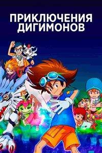 Мультсериал: Приключения Дигимонов