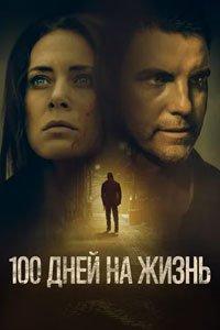 100 дней на жизнь