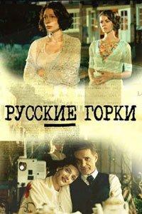 Сериал: Русские горки