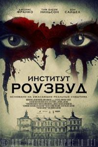 Обнаженная Роуз Лесли В Лесу – Медовый Месяц (2013)