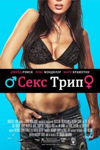 Кино секс на нуле