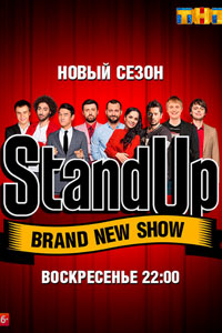 Stand Up. ТВ-шоу